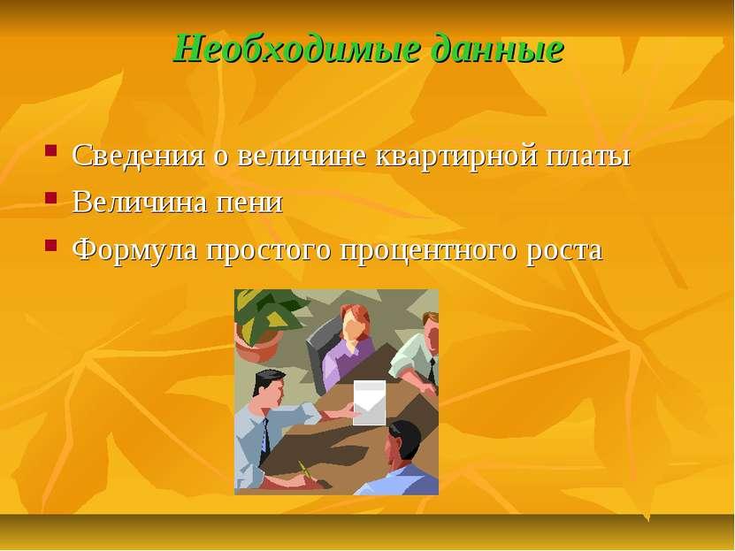 Необходимые данные Сведения о величине квартирной платы Величина пени Формула...