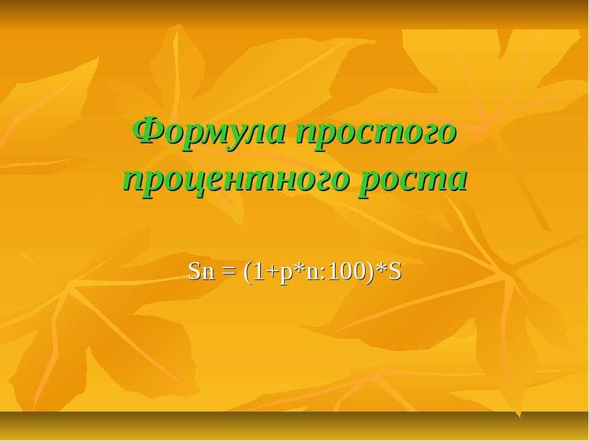 Формула простого процентного роста Sn = (1+p*n:100)*S