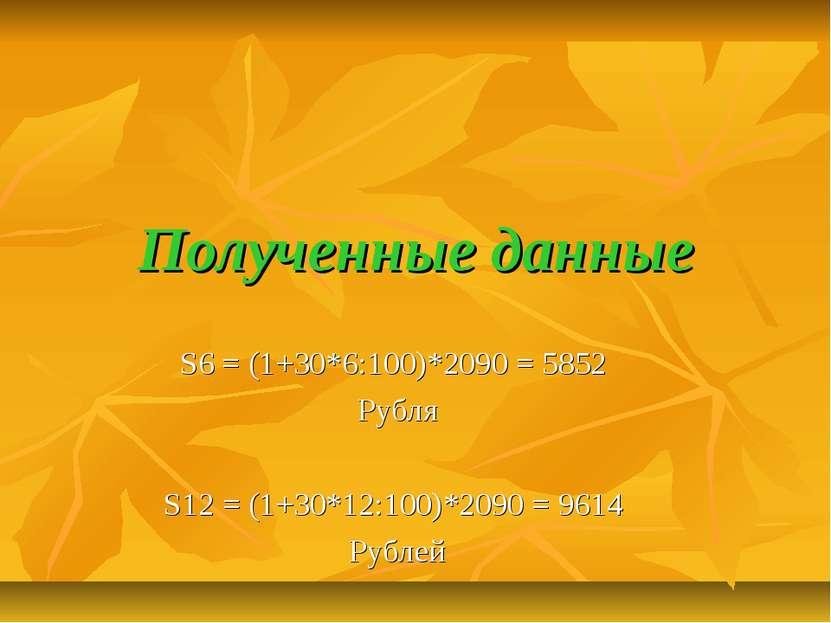 Полученные данные S6 = (1+30*6:100)*2090 = 5852 Рубля S12 = (1+30*12:100)*209...