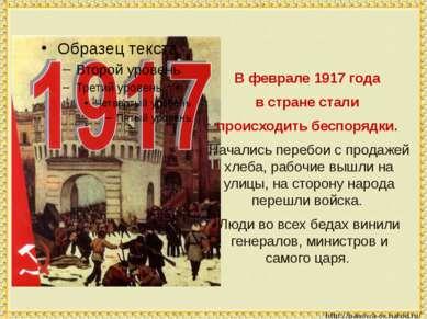 В феврале 1917 года в стране стали происходить беспорядки. Начались перебои с...