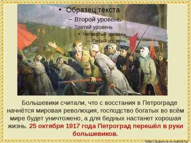 Большевики считали, что с восстания в Петрограде начнётся мировая революция, ...