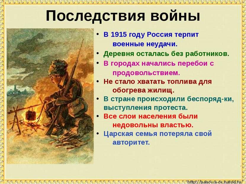 В 1915 году Россия терпит военные неудачи. Деревня осталась без работников. В...