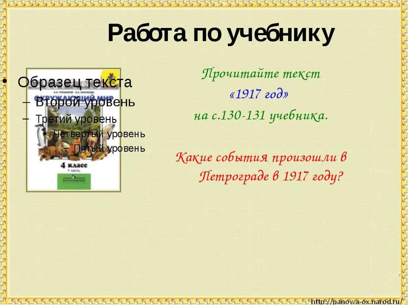 Работа по учебнику Прочитайте текст «1917 год» на с.130-131 учебника. Какие с...