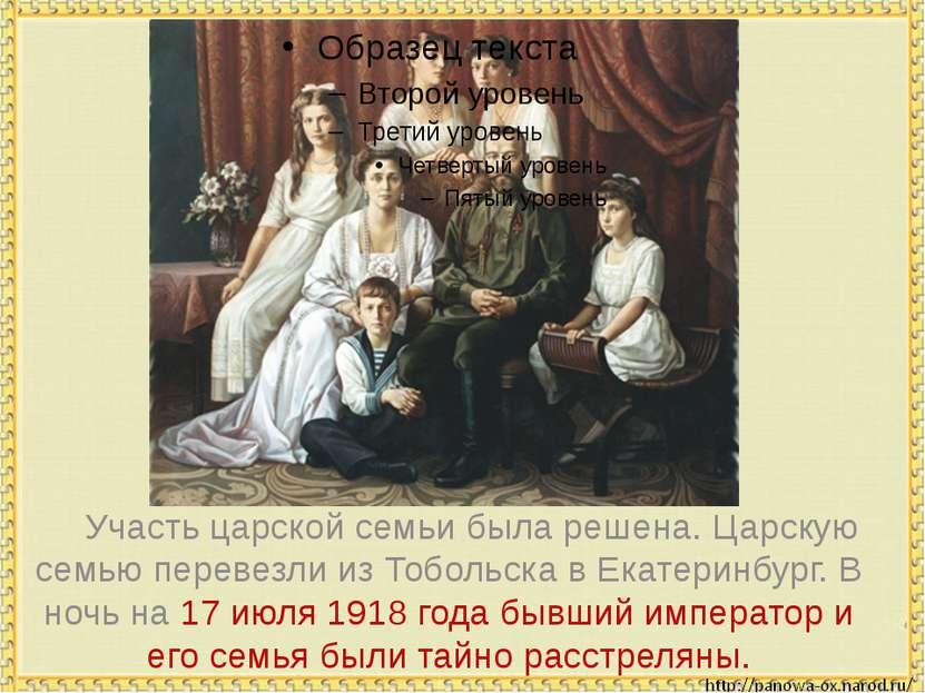 Участь царской семьи была решена. Царскую семью перевезли из Тобольска в Екат...