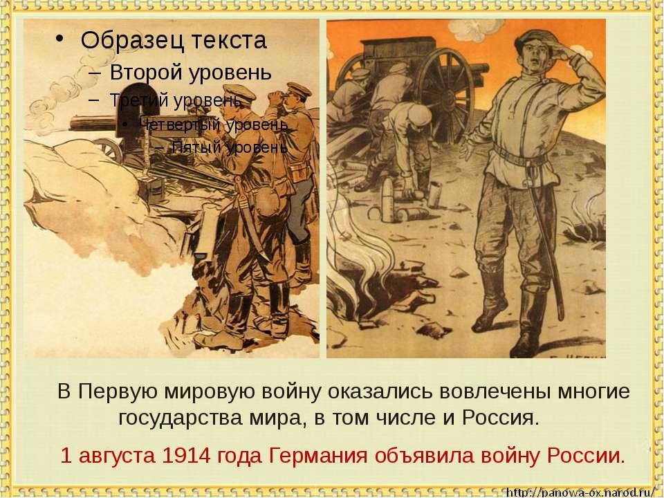 В Первую мировую войну оказались вовлечены многие государства мира, в том чис...