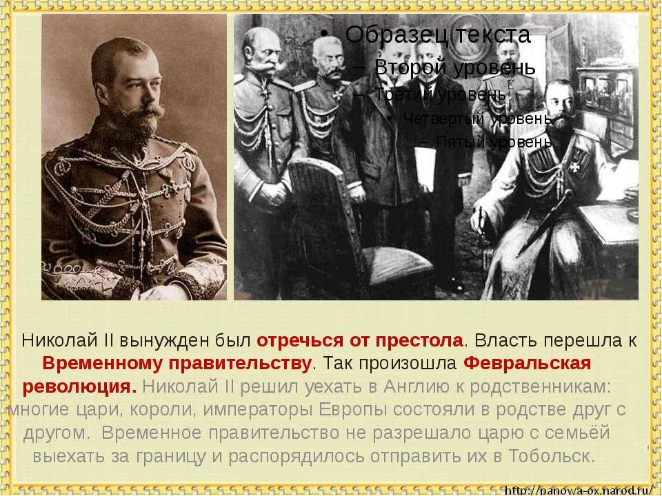 Николай II вынужден был отречься от престола. Власть перешла к Временному пра...