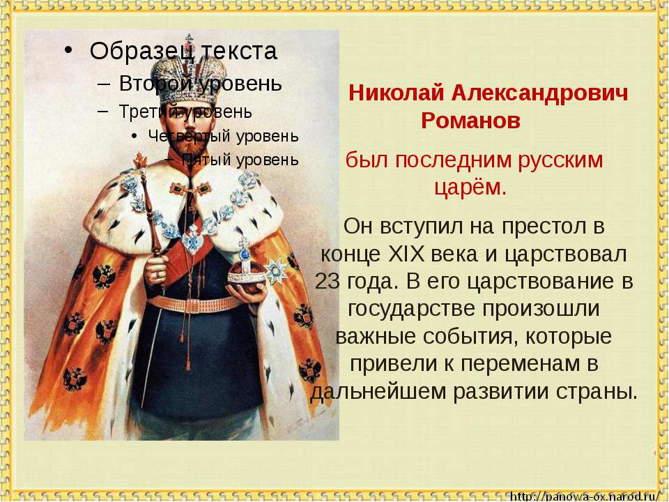 Николай Александрович Романов был последним русским царём. Он вступил на прес...