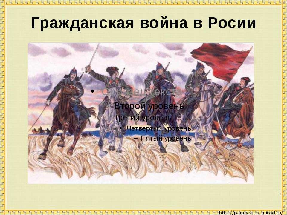 Гражданская война в Росии