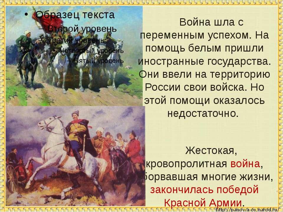 Война шла с переменным успехом. На помощь белым пришли иностранные государств...