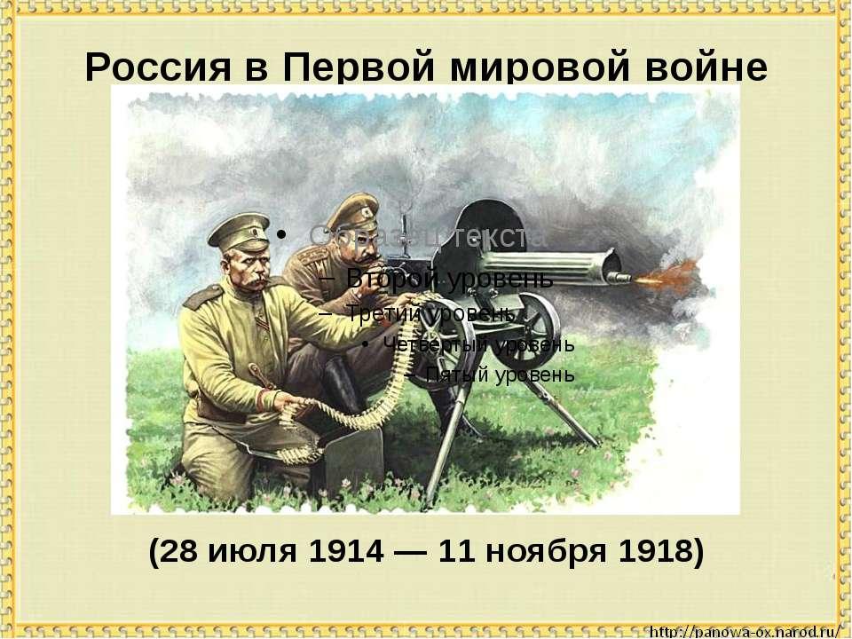 Россия в Первой мировой войне (28 июля 1914 — 11 ноября 1918)