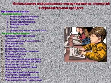 Использование информационно-коммуникативных технологий в образовательном проц...