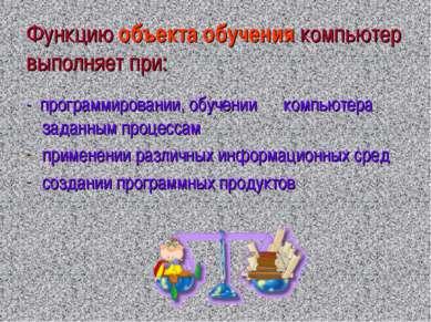 Функцию объекта обучения компьютер выполняет при: - программировании, обучени...
