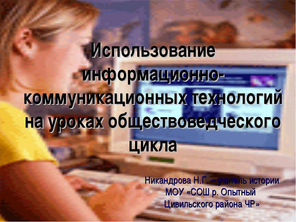 Использование информационно-коммуникационных технологий на уроках обществовед...
