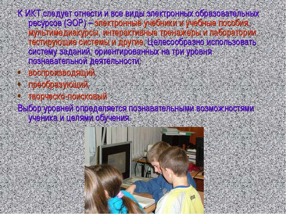 К ИКТ следует отнести и все виды электронных образовательных ресурсов (ЭОР) –...