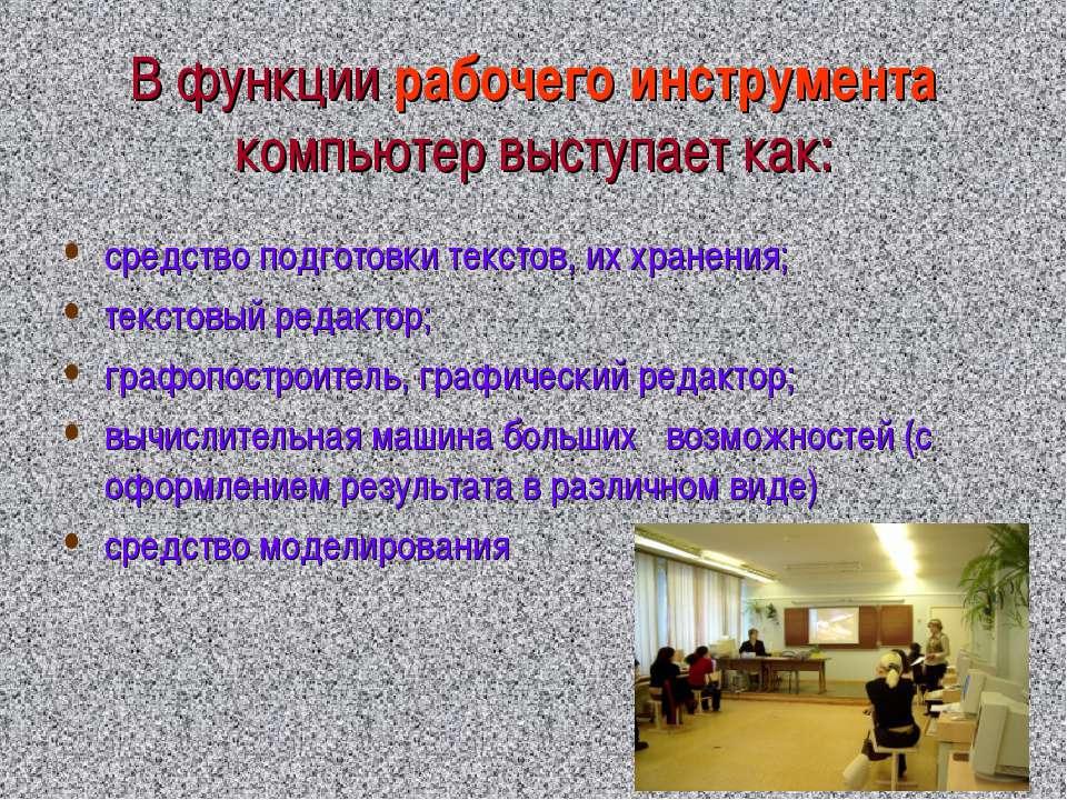 В функции рабочего инструмента компьютер выступает как: средство подготовки т...