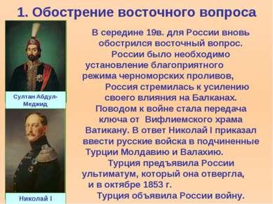 1. Обострение восточного вопроса В середине 19в. для России вновь обострился ...