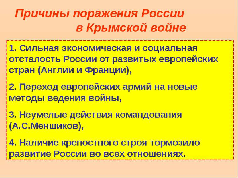 Причины поражения России в Крымской войне 1. Сильная экономическая и социальн...