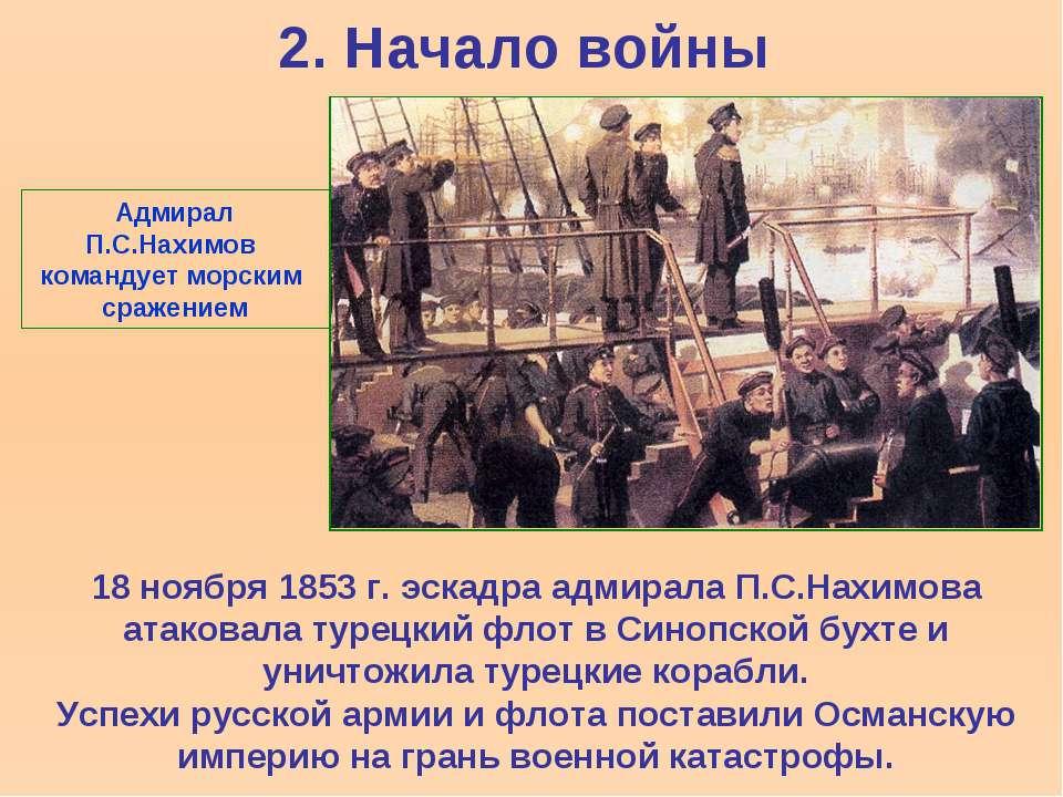 2. Начало войны 18 ноября 1853 г. эскадра адмирала П.С.Нахимова атаковала тур...