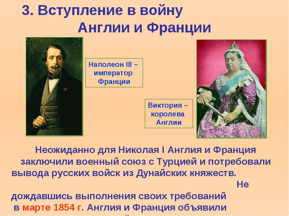3. Вступление в войну Англии и Франции Неожиданно для Николая I Англия и Фран...