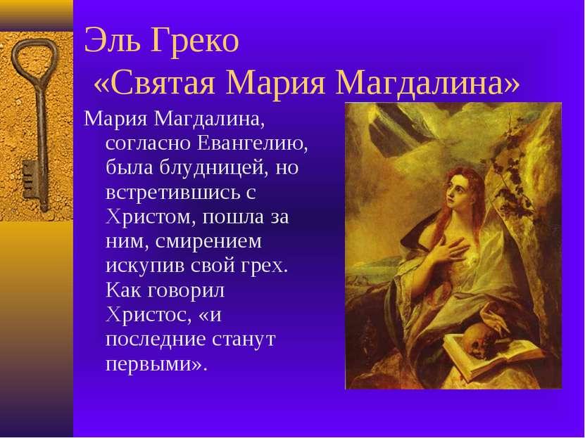 Эль Греко «Святая Мария Магдалина» Мария Магдалина, согласно Евангелию, была ...
