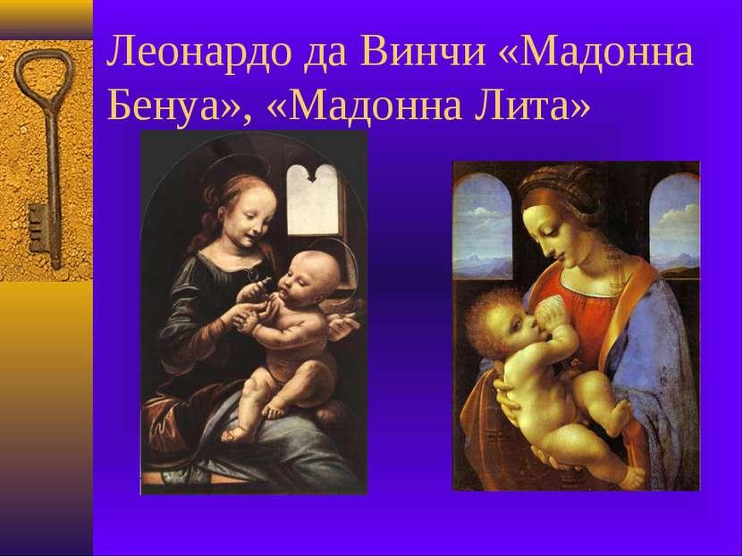 Леонардо да Винчи «Мадонна Бенуа», «Мадонна Лита»