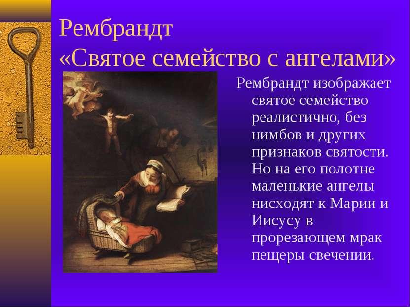 Рембрандт «Святое семейство с ангелами» Рембрандт изображает святое семейство...