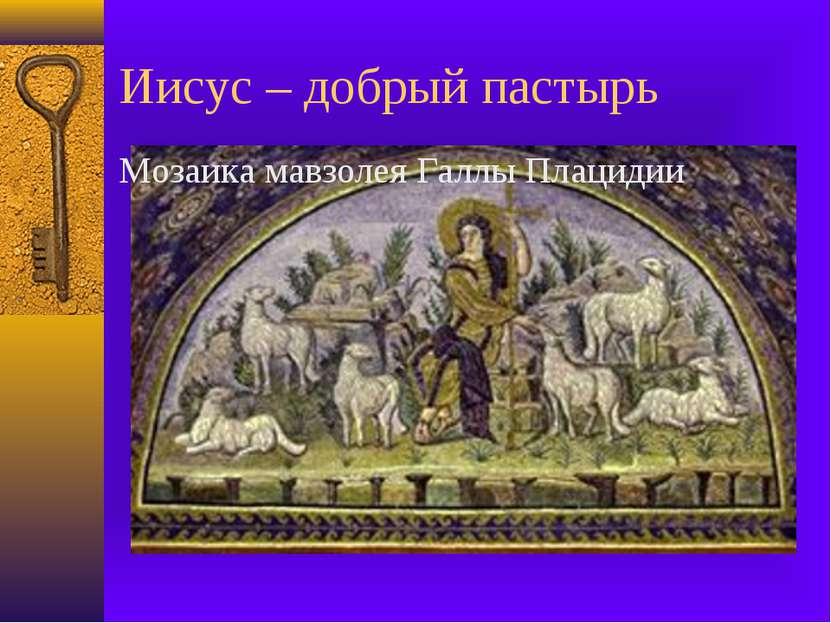 Иисус – добрый пастырь Мозаика мавзолея Галлы Плацидии