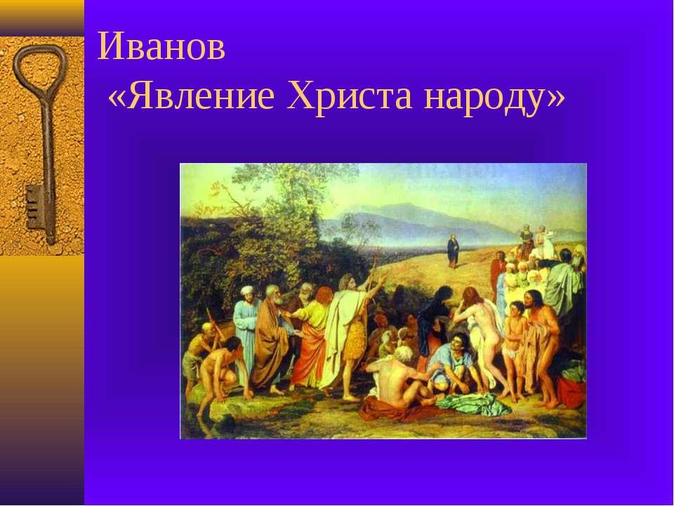 Иванов «Явление Христа народу»