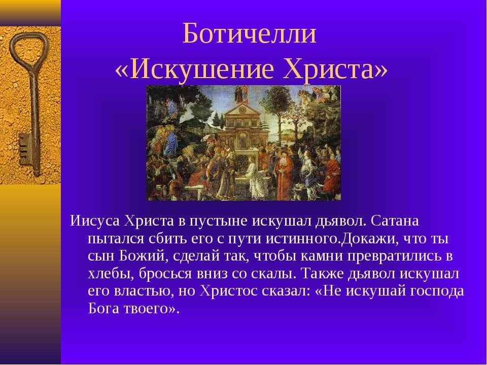 Ботичелли «Искушение Христа» Иисуса Христа в пустыне искушал дьявол. Сатана п...