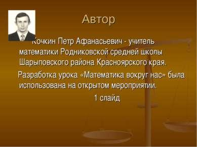 Автор Кочкин Петр Афанасьевич - учитель математики Родниковской средней школы...