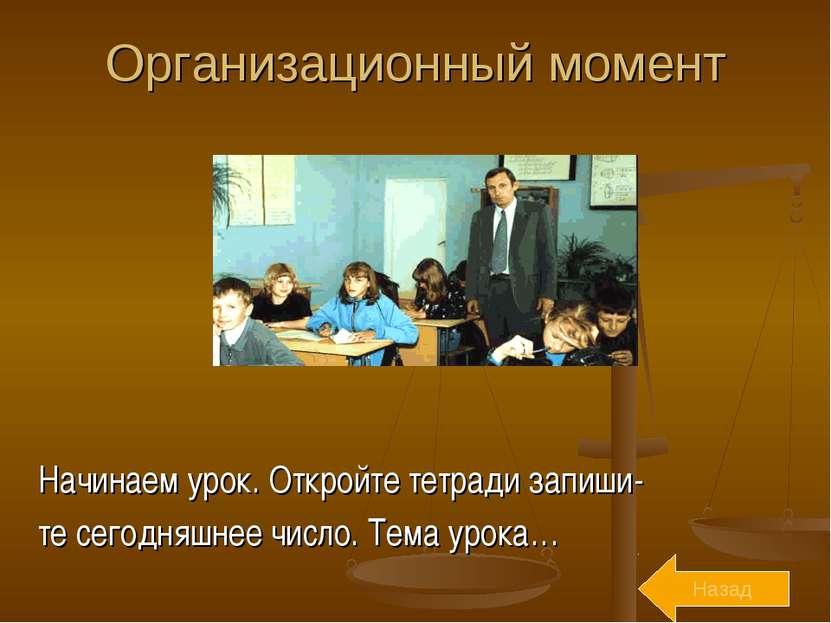 Организационный момент Начинаем урок. Откройте тетради запиши- те сегодняшнее...