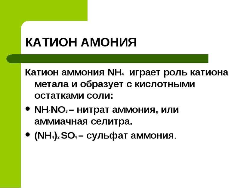 КАТИОН АМОНИЯ Катион аммония NH4 играет роль катиона метала и образует с кисл...