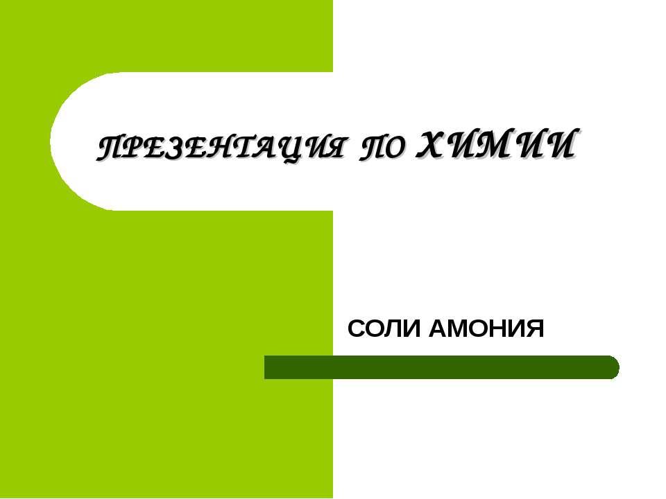 ПРЕЗЕНТАЦИЯ ПО ХИМИИ СОЛИ АМОНИЯ
