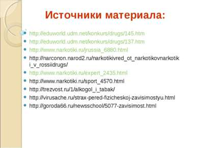 Источники материала: http://eduworld.udm.net/konkurs/drugs/145.htm http://edu...