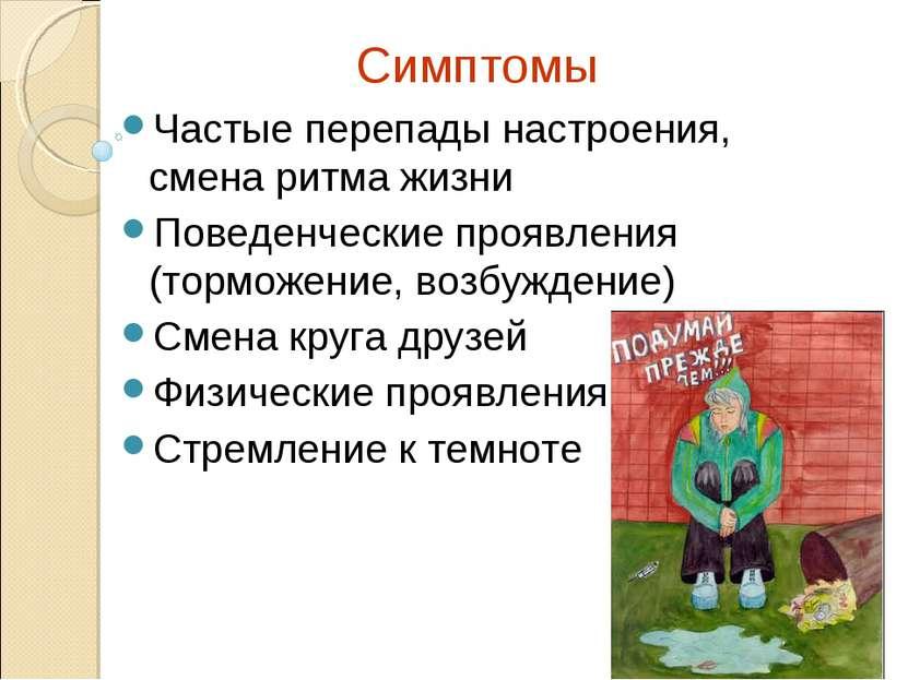 Симптомы Частые перепады настроения, смена ритма жизни Поведенческие проявлен...