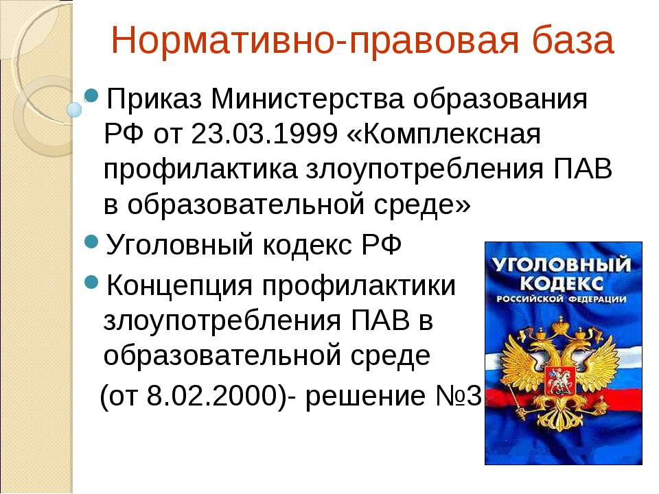 Нормативно-правовая база Приказ Министерства образования РФ от 23.03.1999 «Ко...
