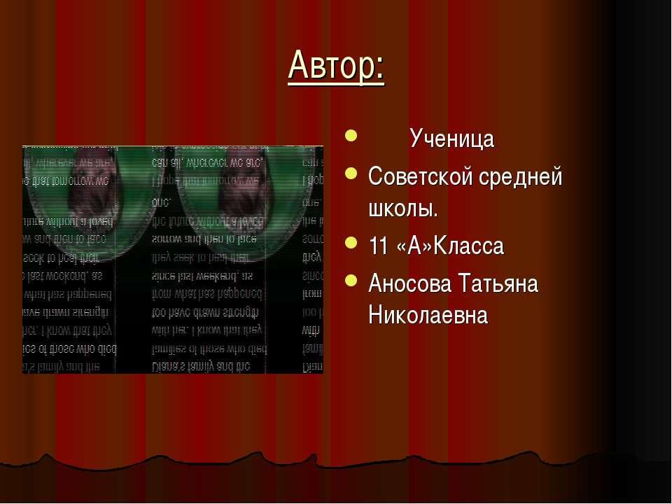 Автор: Ученица Советской средней школы. 11 «А»Класса Аносова Татьяна Николаевна