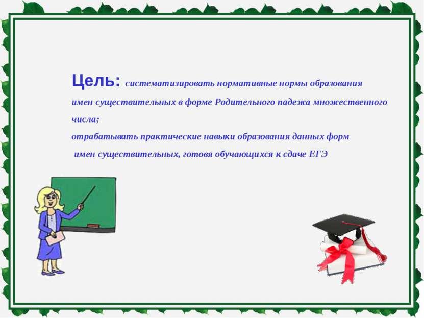 Цель: систематизировать нормативные нормы образования имен существительных в ...