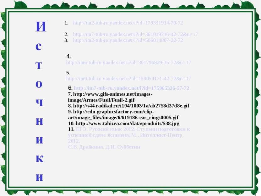 http://im2-tub-ru.yandex.net/i?id=179331914-70-72 http://im7-tub-ru.yandex.ne...