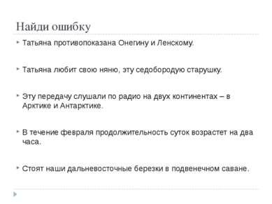Найди ошибку Татьяна противопоказана Онегину и Ленскому. Татьяна любит свою н...