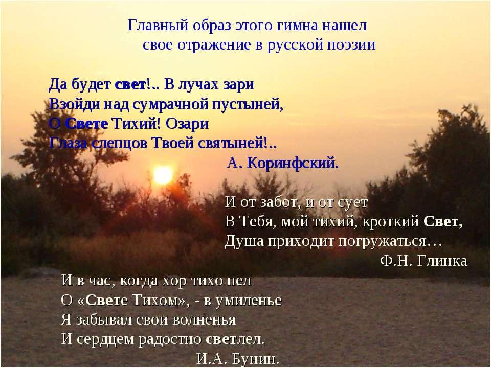 Главный образ этого гимна нашел свое отражение в русской поэзии Да будет свет...