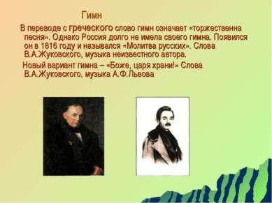 Гимн В переводе с греческого слово гимн означает «торжественна песня». Однако...