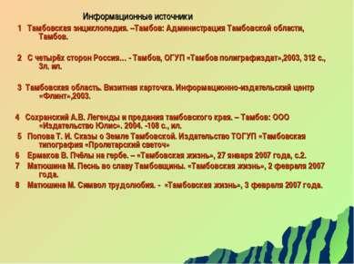 Информационные источники 1 Тамбовская энциклопедия. –Тамбов: Администрация Та...