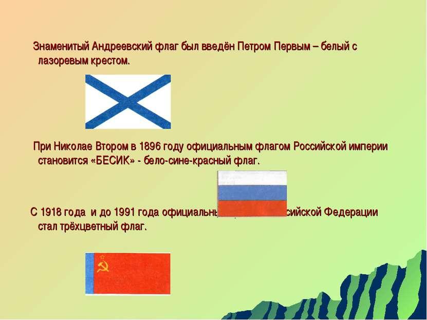 Знаменитый Андреевский флаг был введён Петром Первым – белый с лазоревым крес...
