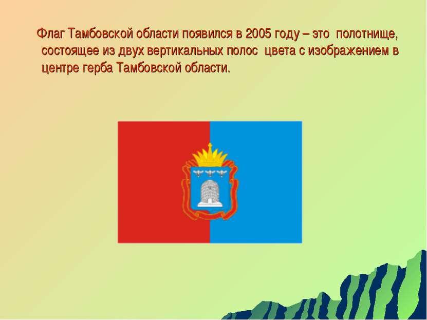 Флаг Тамбовской области появился в 2005 году – это полотнище, состоящее из дв...