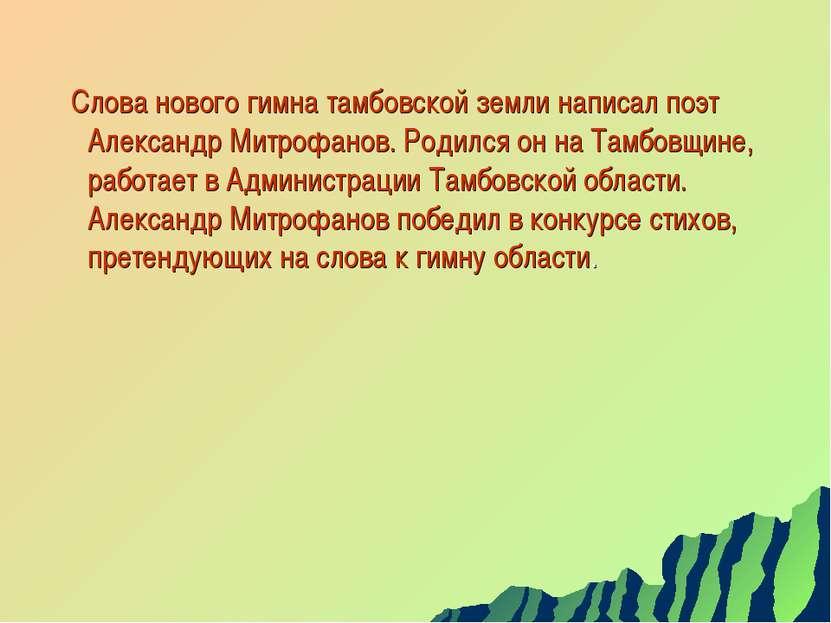 Слова нового гимна тамбовской земли написал поэт Александр Митрофанов. Родилс...