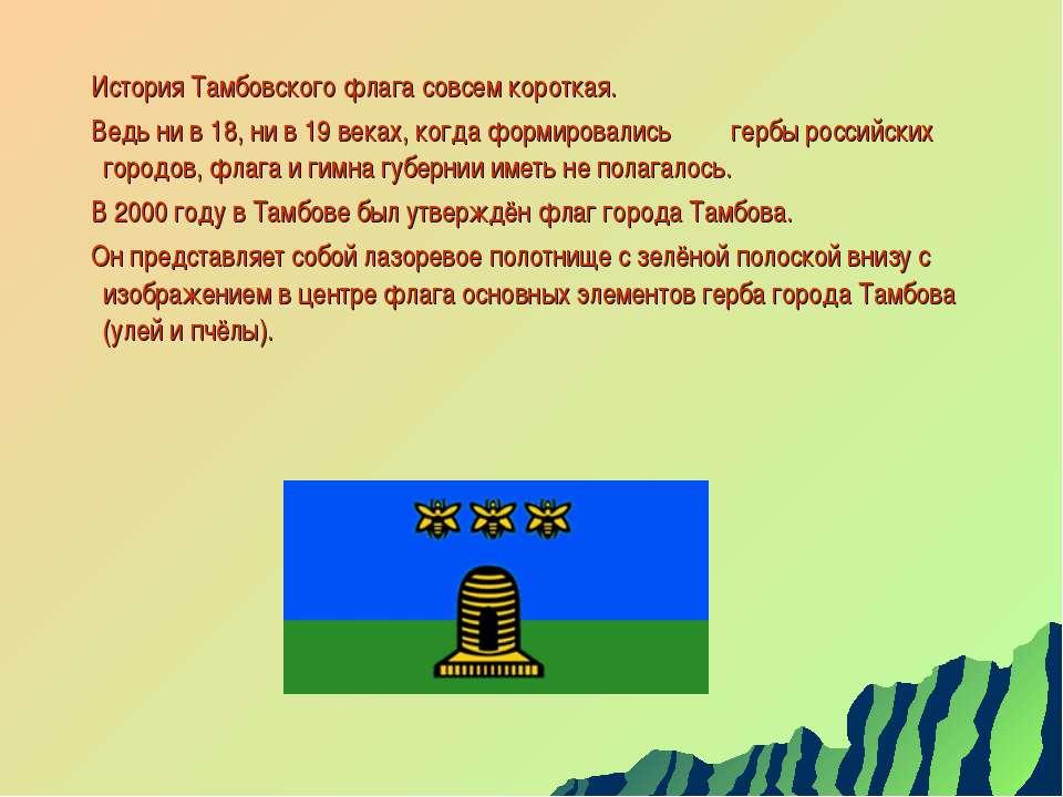 История Тамбовского флага совсем короткая. Ведь ни в 18, ни в 19 веках, когда...