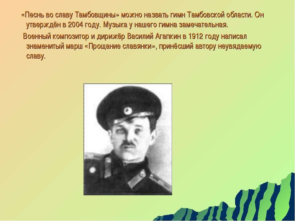 «Песнь во славу Тамбовщины» можно назвать гимн Тамбовской области. Он утвержд...