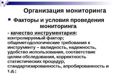 Организация мониторинга Факторы и условия проведения мониторинга - качество и...