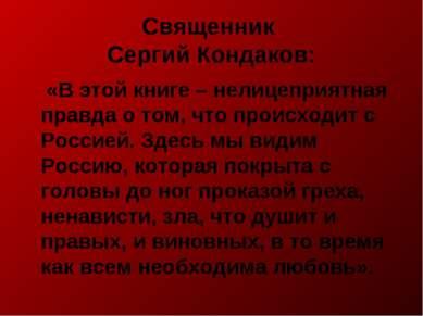 Священник Сергий Кондаков: «В этой книге – нелицеприятная правда о том, что п...